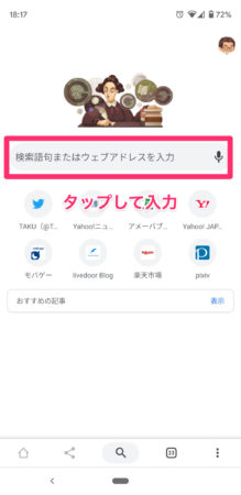 androidのchrome検索画面